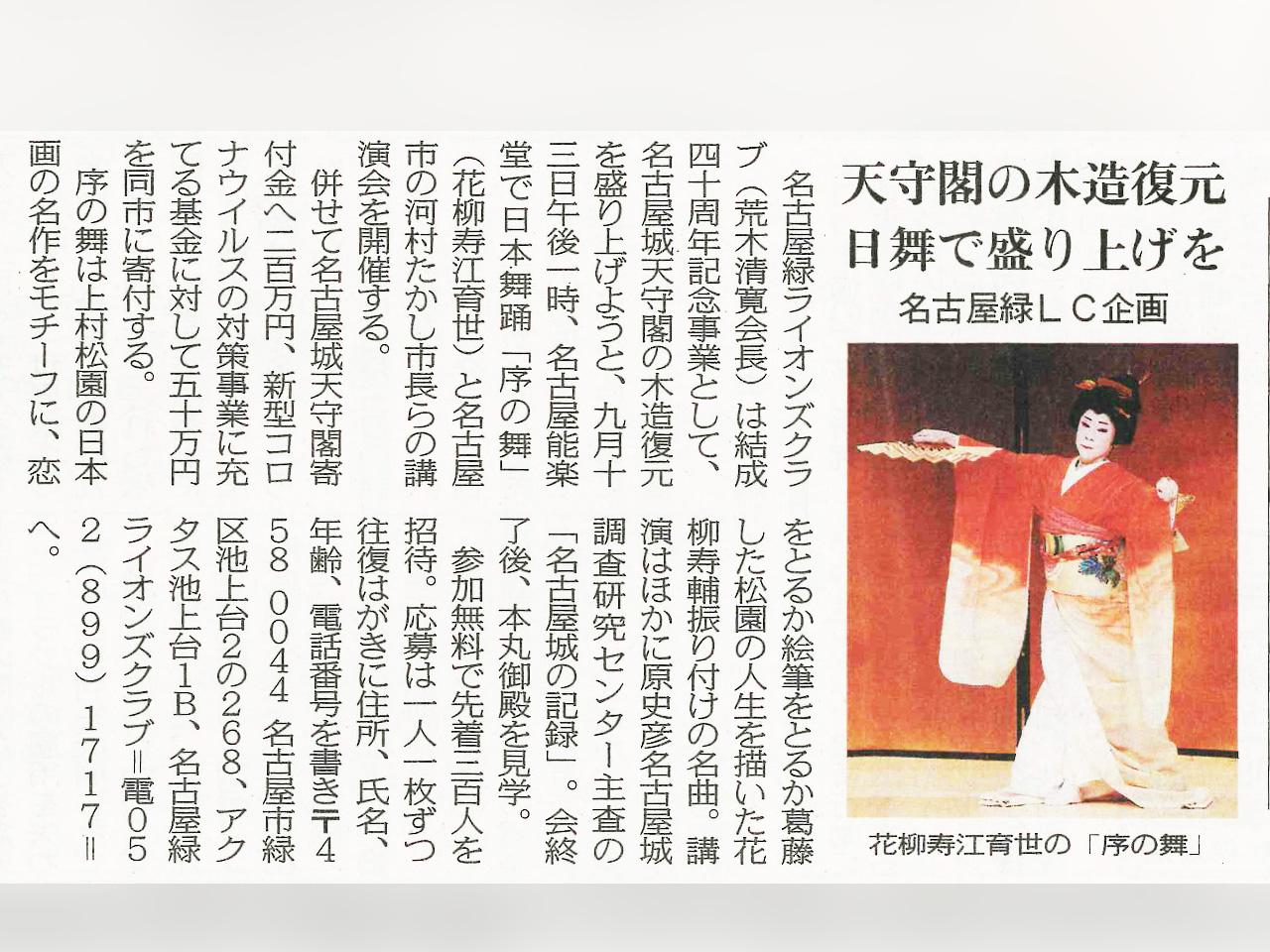 名古屋能楽堂で日本舞踊・講演会開催の記事