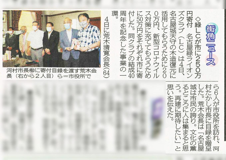 名古屋市への寄附金贈呈式記事